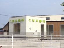 姶良の歯医者・こはる歯科のブログ(2013年7月開業予定!)-__.JPG